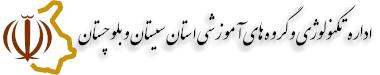 اداره تکنولوژی و گروههای آموزشی سیستان و بلوچستان